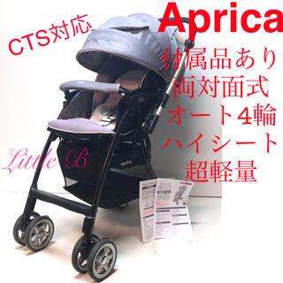 Aprica - アップリカ*付属品あり*限定モデル*超軽量コンパクト両対面式A型ベビーカー