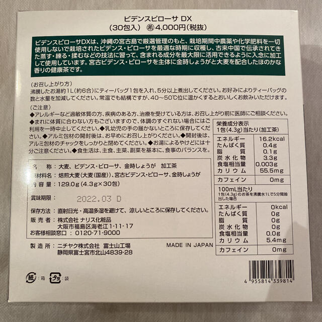 ナリス化粧品(ナリスケショウヒン)のナリス ビデンス茶✖️2 食品/飲料/酒の健康食品(健康茶)の商品写真