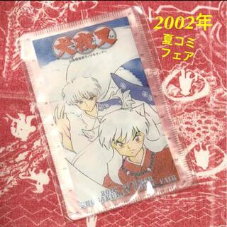 ショウガクカン(小学館)の犬夜叉 クリアカード 2002年 小学館夏コミフェア(キャラクターグッズ)