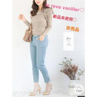 le reve vaniller - 【新品未使用】3/3まで値下げ♡ルレーヴヴァニレ♡パンツ♡デニム♡パール