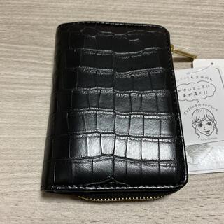 しまむら - 【未使用】プチプラのあや クロコ柄財布 ブラック