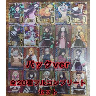 BANDAI - 【新品未使用】鬼滅の刃 ステンドグラスカード パックver 全20種コンプセット