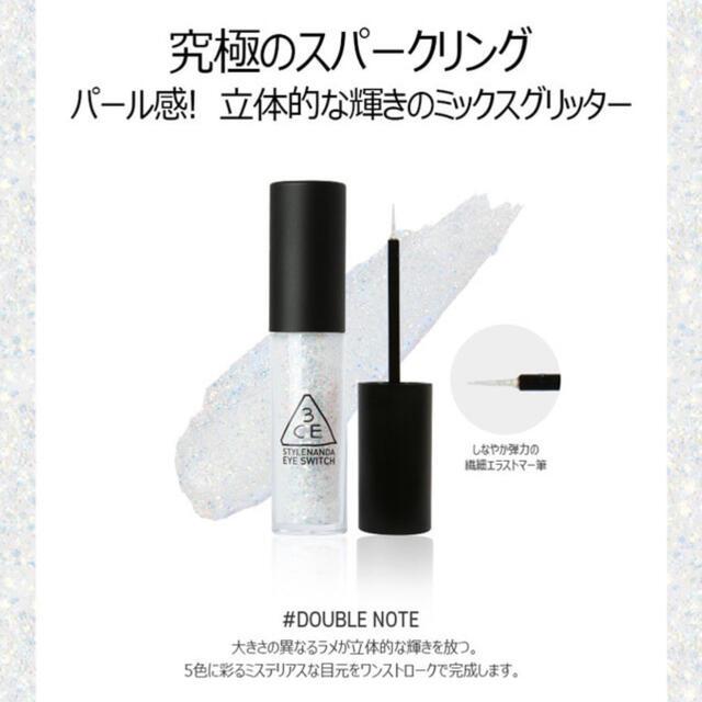 3ce(スリーシーイー)の3CE EYE SWITCH DOUBLE NOTE コスメ/美容のベースメイク/化粧品(その他)の商品写真