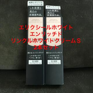 エリクシール(ELIXIR)のエリクシールホワイトリンクルクリーム2本セット(アイケア/アイクリーム)