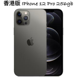 アイフォーン(iPhone)の新品 香港版 Apple iPhone 12 Pro 256GB グラファイト (スマートフォン本体)
