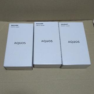 AQUOS sense 4 SH-M15 新品未使用 3台(スマートフォン本体)