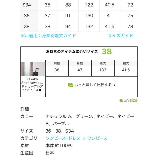 IENA(イエナ)のTakako Shirasawa×IENAサッカーフレアワンピース レディースのワンピース(ロングワンピース/マキシワンピース)の商品写真