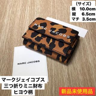 MARC JACOBS - 新品 マークジェイコブス ☆  ヒヨウ柄 三つ折りミニ財布