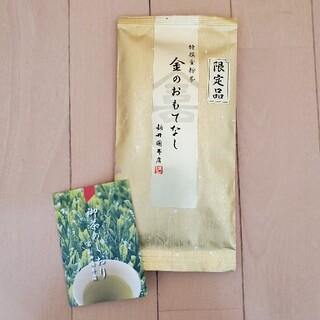 【限定品】金のおもてなし 煎茶(茶)