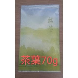 ⑳静岡県牧之原市産煎茶お試し!(二番茶)(茶)