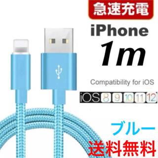 アイフォーン(iPhone)のiphoneケーブル 1m急速充電、楽天最安値!(ブルー)(バッテリー/充電器)