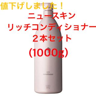 ニュースキン リッチコンディショナー2本セット(1000g)(コンディショナー/リンス)