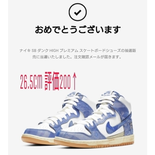 NIKE - 26.5cm NIKE SB DUNK HIGH カーペットカンパニー