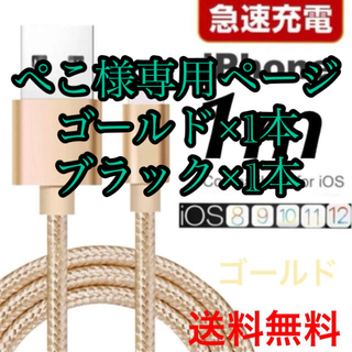 アイフォーン(iPhone)のiphoneケーブル 1m急速充電、楽天最安値!(ゴールド専用袋付き)(バッテリー/充電器)