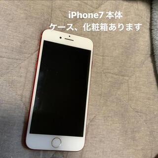 アップル(Apple)のiPhone7 本体 ケース、化粧箱付けれます(スマートフォン本体)