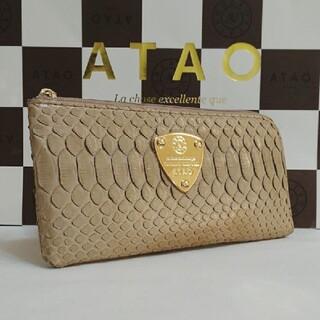 ATAO - 《良品》アタオ リモパイソン オーク (本体のみ)