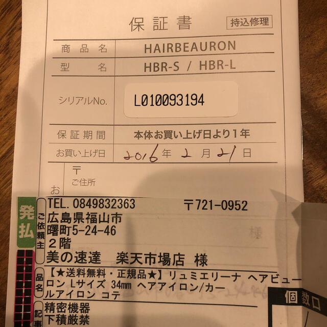 ゆか様専用 スマホ/家電/カメラの美容/健康(ヘアアイロン)の商品写真