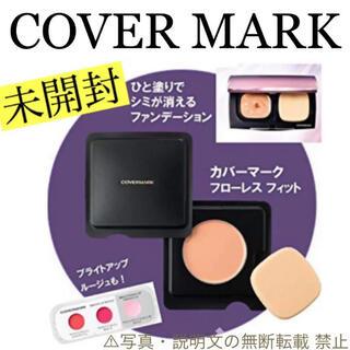 COVERMARK - ⭐️新品⭐️【カバーマーク】シミ消しファンデ 30日分・お試しルージュ★付録❗️