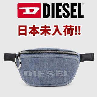 ディーゼル(DIESEL)の正規 新品 DIESEL ロゴ ボディバッグ デニム(ボディバッグ/ウエストポーチ)