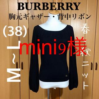BURBERRY BLUE LABEL - 【一度使用】バーバリー 胸元ギャザー ふんわりお袖 背中リボン 可愛いニット春秋