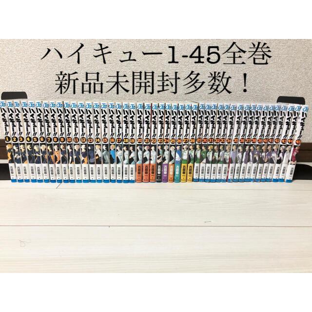 ハイキュー 1-45巻 全巻セット  新品多数 エンタメ/ホビーの漫画(全巻セット)の商品写真