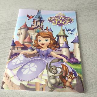 ディズニー(Disney)のソフィア 自由帳(キャラクターグッズ)