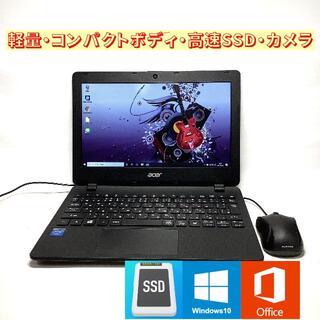 エイサー(Acer)の軽量!コンパクトホディ!高速SSD・カメラ搭載 ノートパソコン(ノートPC)
