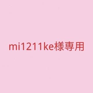 【mi1211ke様専用】(フェイスクリーム)