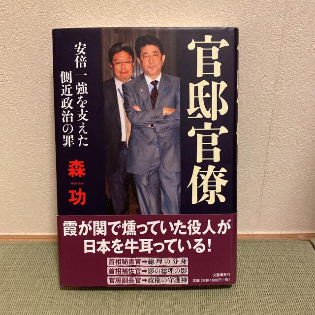 官邸官僚 安倍一強を支えた側近政治の罪の通販 by Kohei's shop|ラクマ