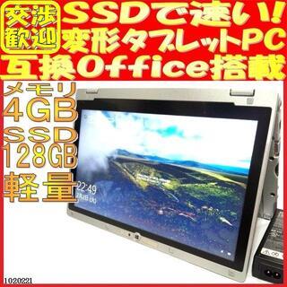 パナソニック ノートパソコンCF-AX2 Windows10 タブレット