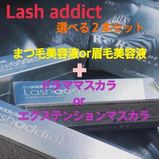 Lash&Browaddict +ドラマ&エクステンションマスカラ 2本セット