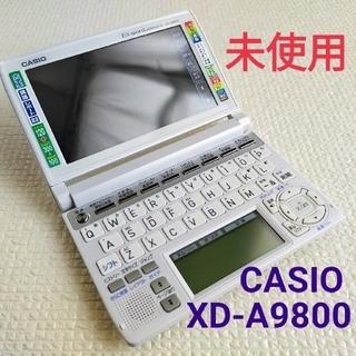 CASIO - 【未使用】CASIO 電子辞書 XD-A9800 ホワイト
