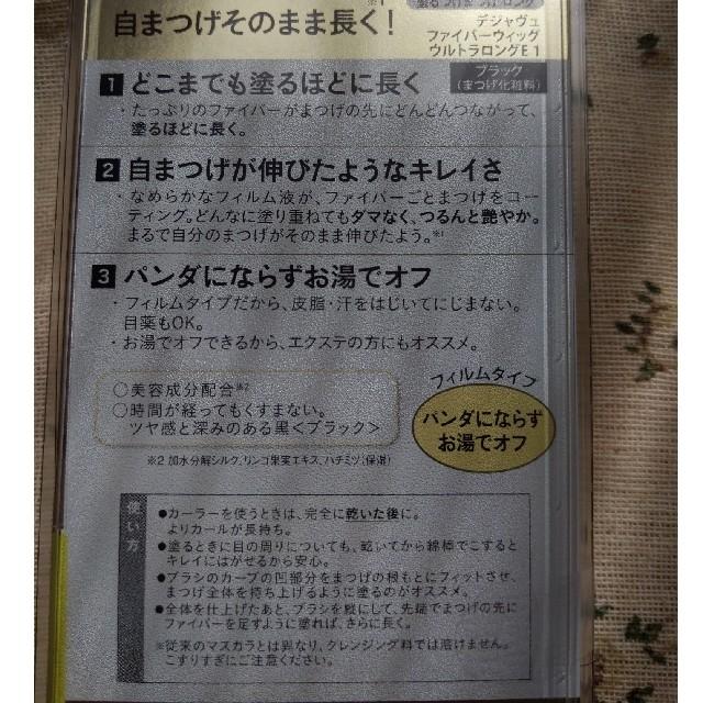 dejavu(デジャヴュ)の☆新品未開封☆dejavu☆塗るつけまつげ☆ コスメ/美容のベースメイク/化粧品(マスカラ)の商品写真