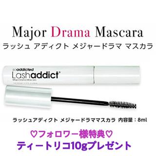 Lash addict(ラッシュアディクト)メジャードラママスカラ(マスカラ)