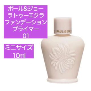 PAUL & JOE - ラトゥーエクラ ファンデーションプライマー N 01 ミニサイズ