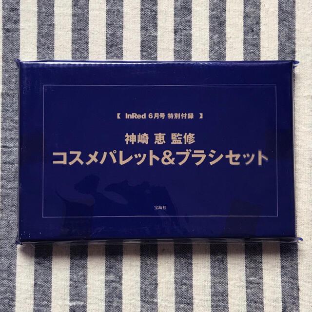 【未開封】コスメパレット&ブラシセット コスメ/美容のキット/セット(コフレ/メイクアップセット)の商品写真