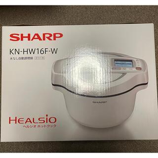 SHARP - シャープ ヘルシオ ホットクック KN-HW16F-W 新品未開封