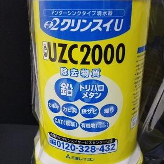 ミツビシ(三菱)のクリンスイ(UZC2000)アンダーシンクタイプ浄水器交換カートリッジ(浄水機)