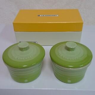 ルクルーゼ(LE CREUSET)のル・クルーゼ  スモール ラムカン 2個 フルーツグリーン グリーン(食器)