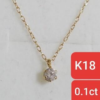 K18YG 1粒ダイヤモンド(ネックレス)
