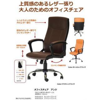上質感のある レザー張り 大人の為の オフィスチェア 組立家具/アンジ(ハイバックチェア)