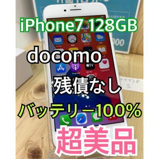 アップル(Apple)の【S】【100%】iPhone 7 Silver 128 GB docomo(スマートフォン本体)
