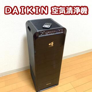 DAIKIN - ダイキン DAIKIN MCK55SN-T 加湿ストリーマ 空気清浄機