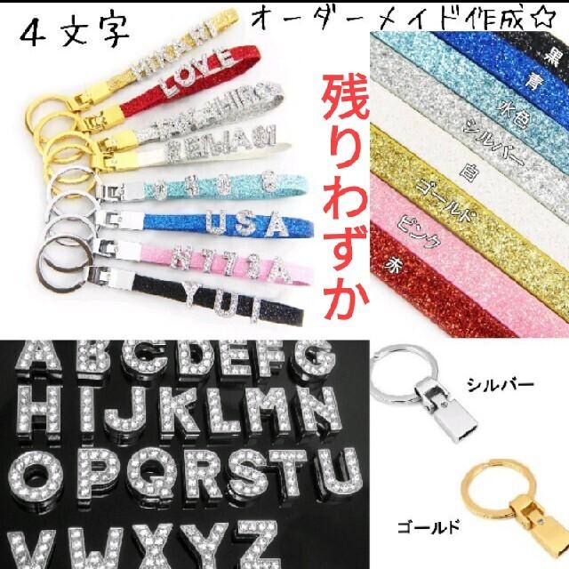 (631) イニシャル 数字 アルファベット チャーム ストラップ 男女兼用 レディースのファッション小物(キーホルダー)の商品写真