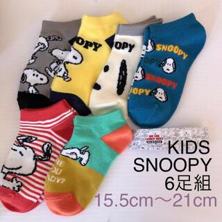 SNOOPY - スヌーピー キッズソックス 6足 靴下 snoopy