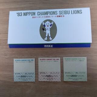 記念切符、西武ライオンズ83年日本シリーズ優勝