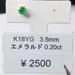 E-30528 K18YG 片耳ピアス エメラルド 3.5mm AANI アニ