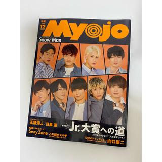 シュウエイシャ(集英社)のMyojo 2020年12月号 SnowMan(音楽/芸能)
