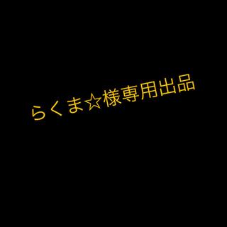 アイフォーン(iPhone)のらくま☆様専用(その他)