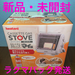 Iwatani - イワタニ カセットガスストーブ ポータブルタイプ CB-STV-MYD